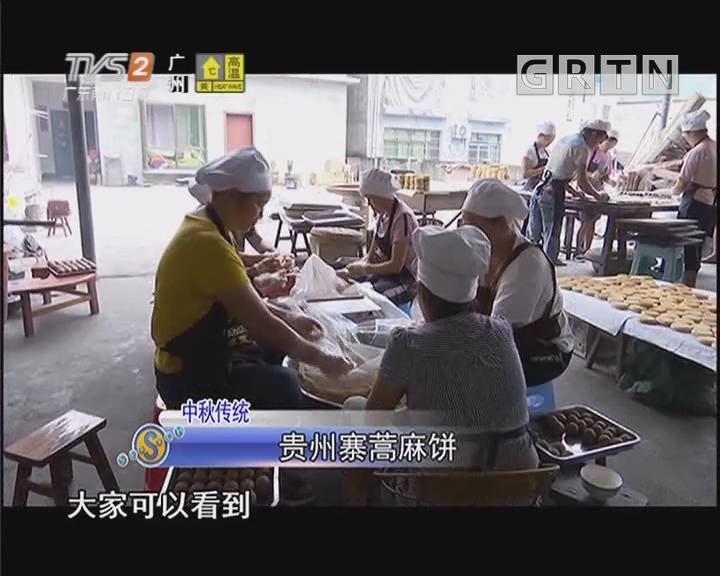 中秋傳統:貴州寨蒿麻餅