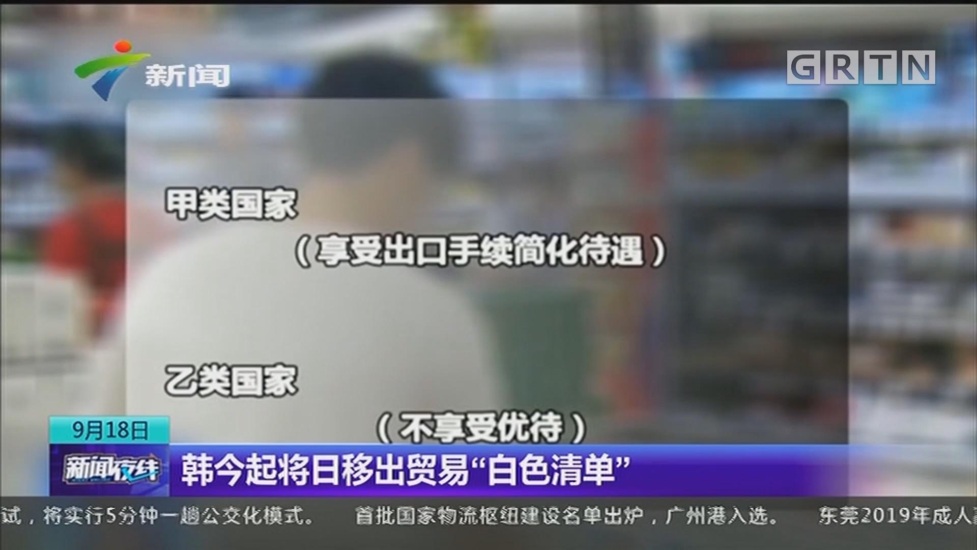 """韩今起将日移出贸易""""白色清单"""""""