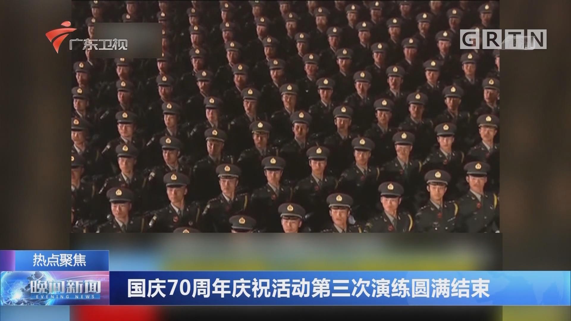国庆70周年庆祝活动第三次演练圆满结束