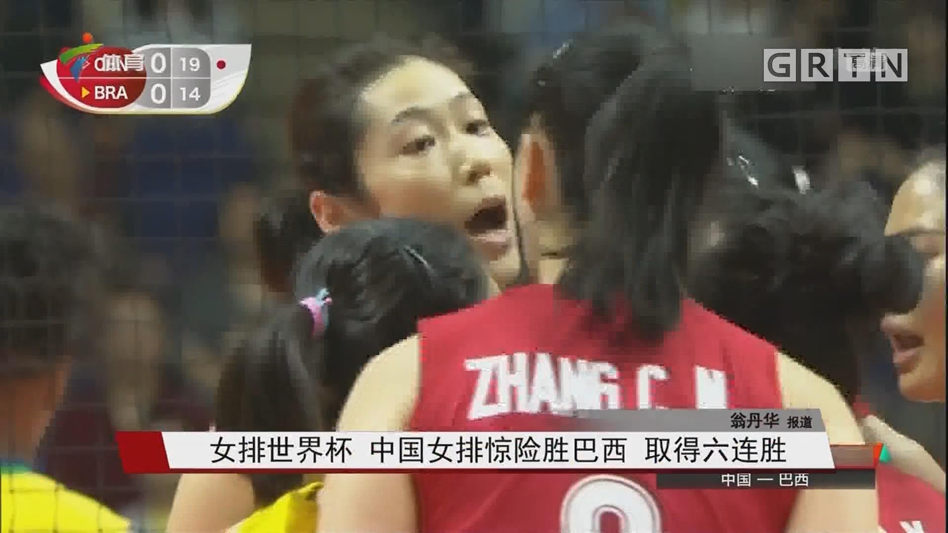 女排世界杯 中国女排惊险胜巴西 取得六连胜