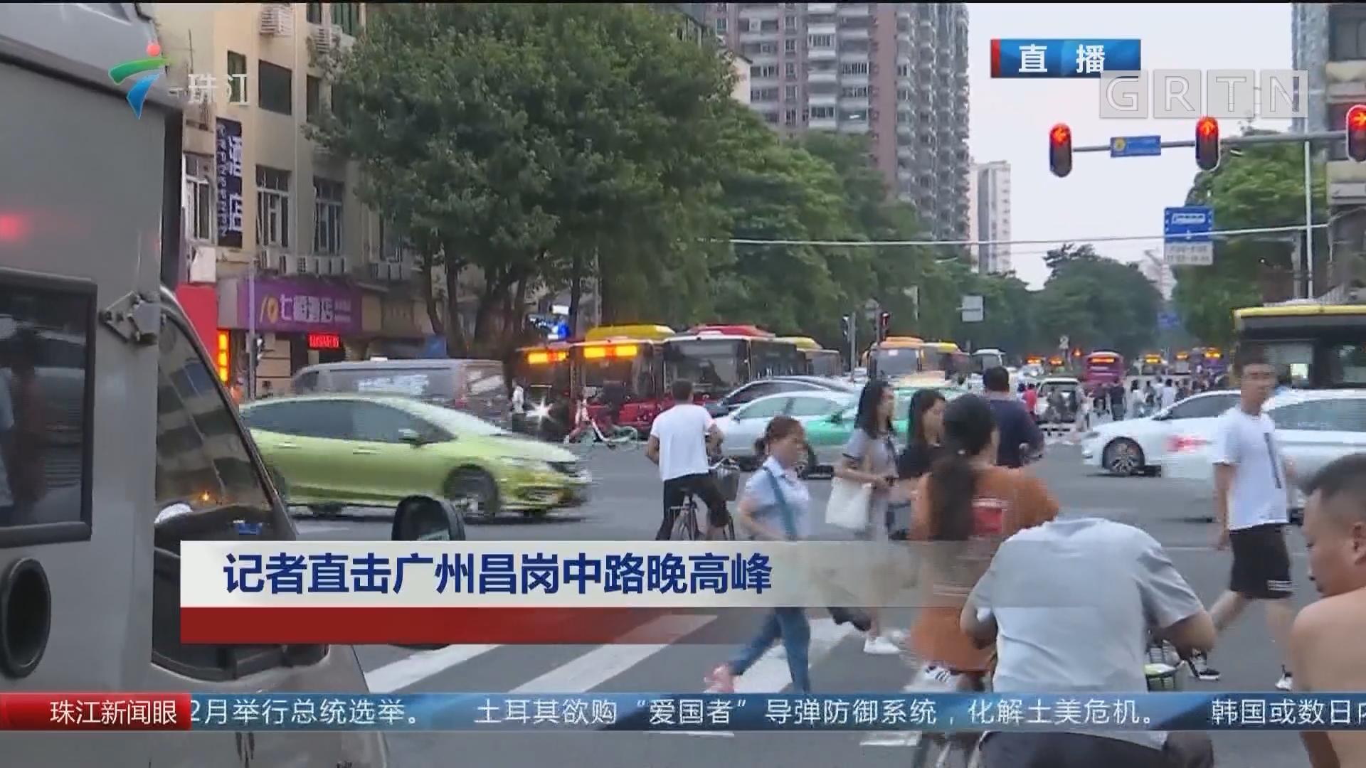 记者直击广州昌岗中路晚高峰