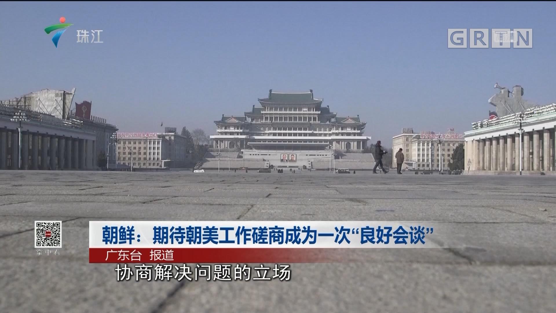 """朝鲜:期待朝美工作磋商成为一次""""良好会谈"""""""