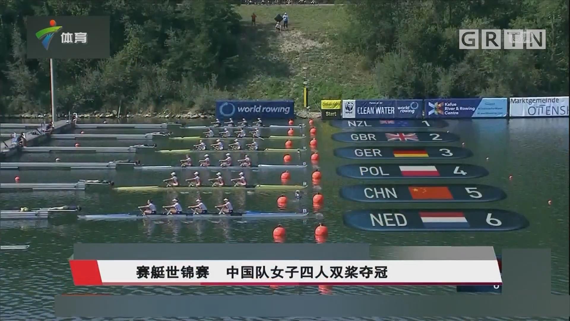 赛艇世锦赛 中国队女子四人双桨夺冠