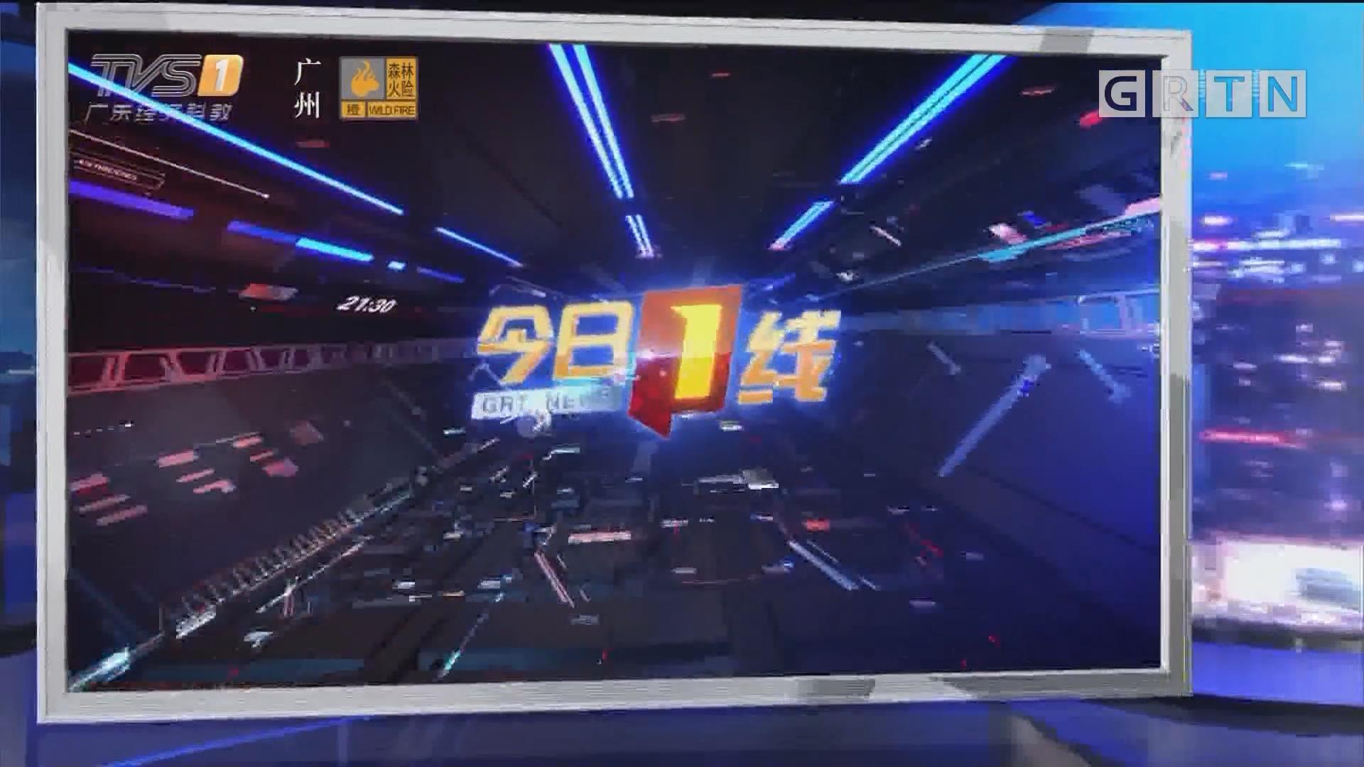 [HD][2019-09-27]今日一线:庆祝新中国70华诞焰火晚会:广州 焰火晚会地点敲定 实行预约抽签进场