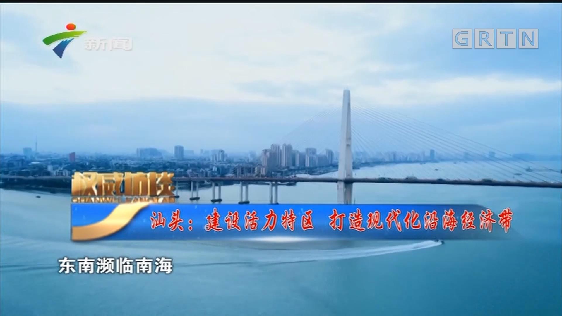 [HD][2019-09-07]权威访谈:汕头:建设活力特区 打造现代化沿海经济带
