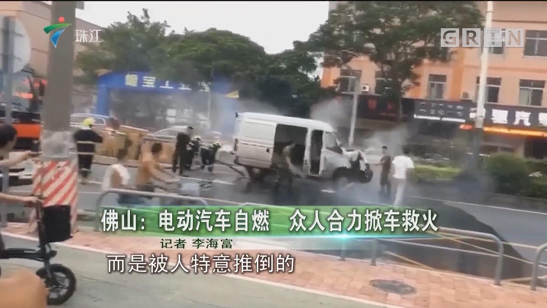 佛山:电动汽车自燃 众人合力掀车救火