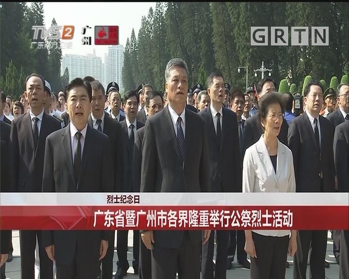 烈士纪念日:广东省暨广州市各界隆重举行公祭烈士活动