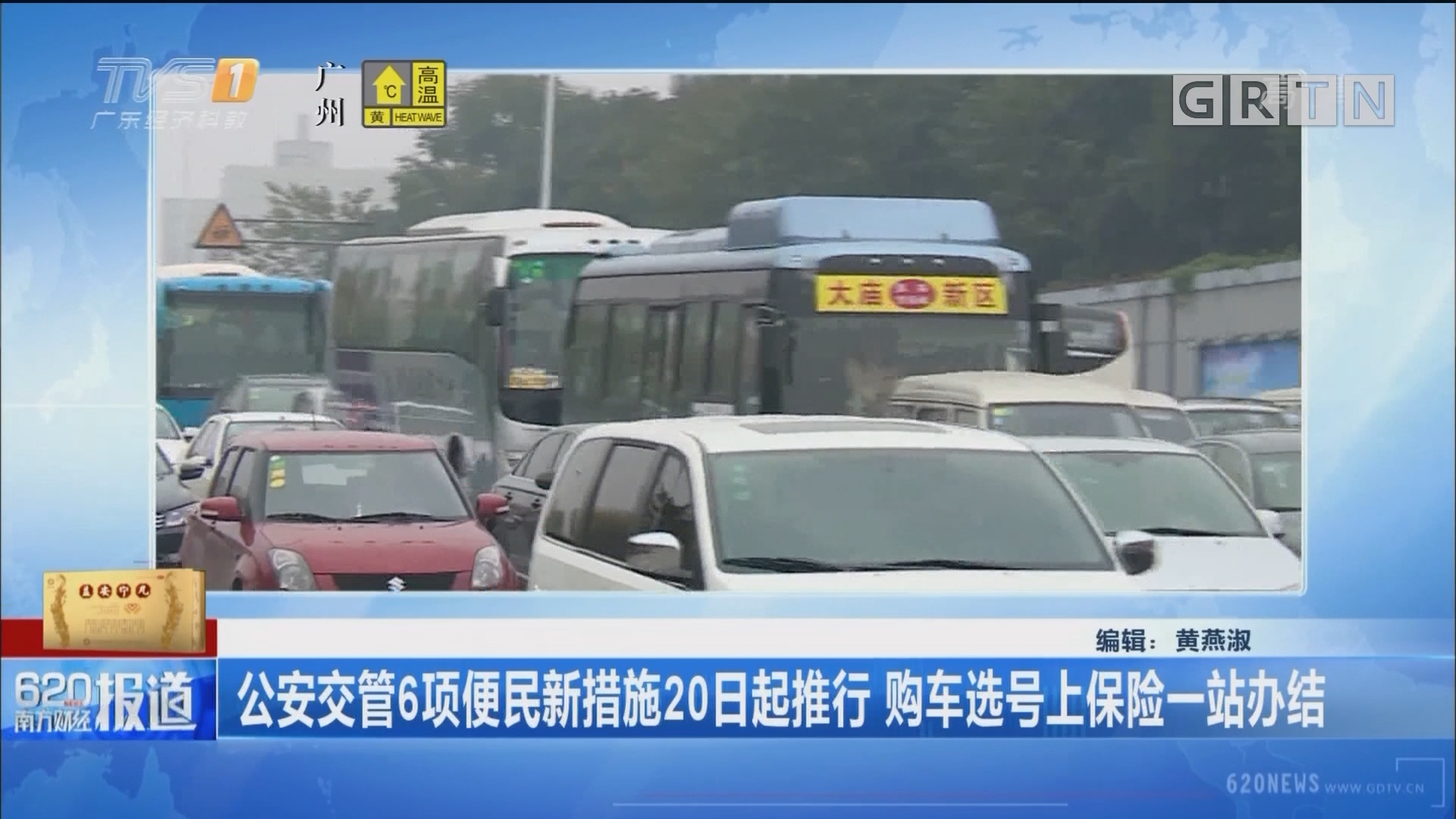 公安交管6项便民新措施20日起推行 购车选号上保险一站办结