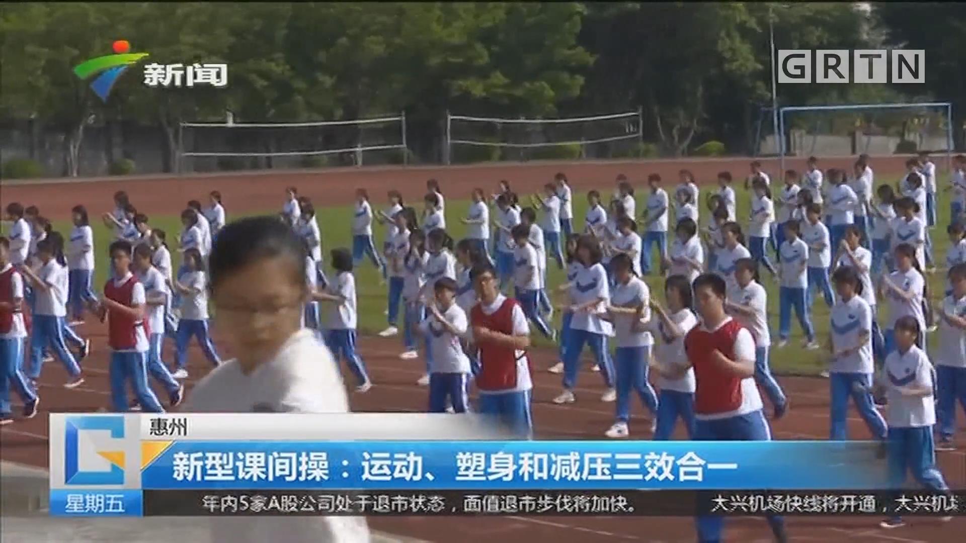 惠州 新型课间操:运动、塑身和减压三效合一