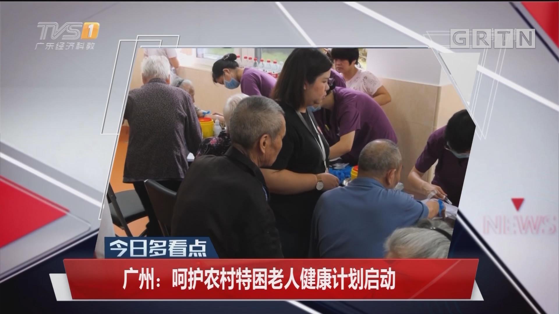 广州:呵护农村特困老人健康计划启动