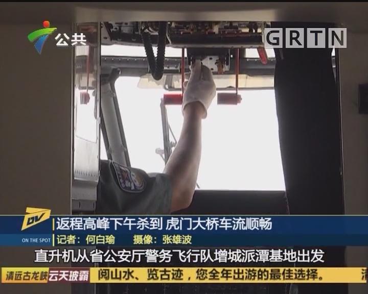 (DV现场)返程高峰下午杀到 虎门大桥车流顺畅