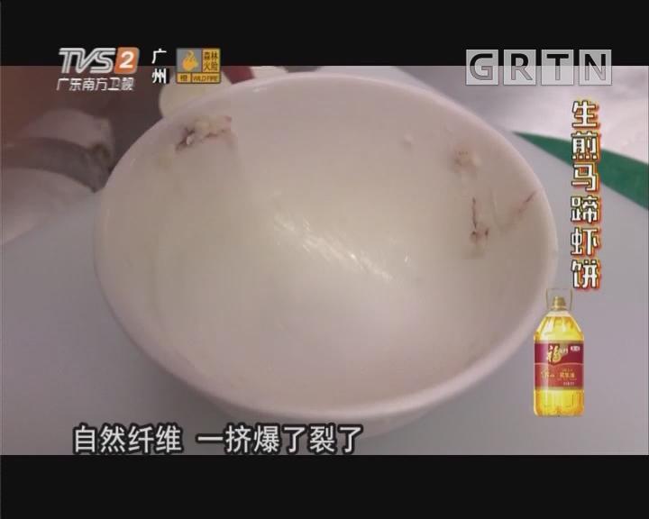 生煎马蹄虾饼