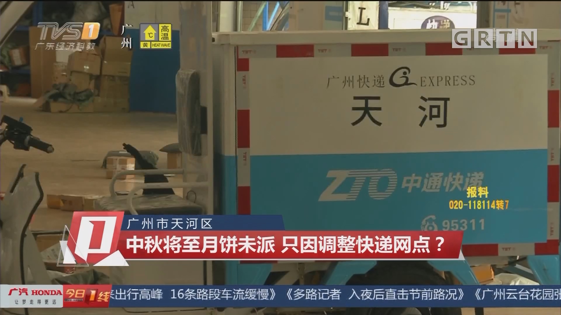 广州市天河区 中秋将至月饼未派 只因调整快递网点?