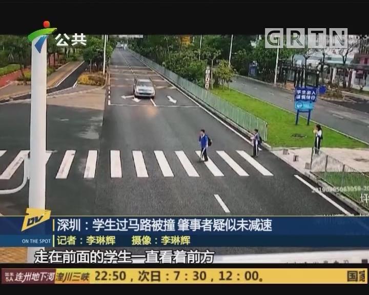 (DV现场)深圳:学生过马路被撞 肇事者疑似未减速