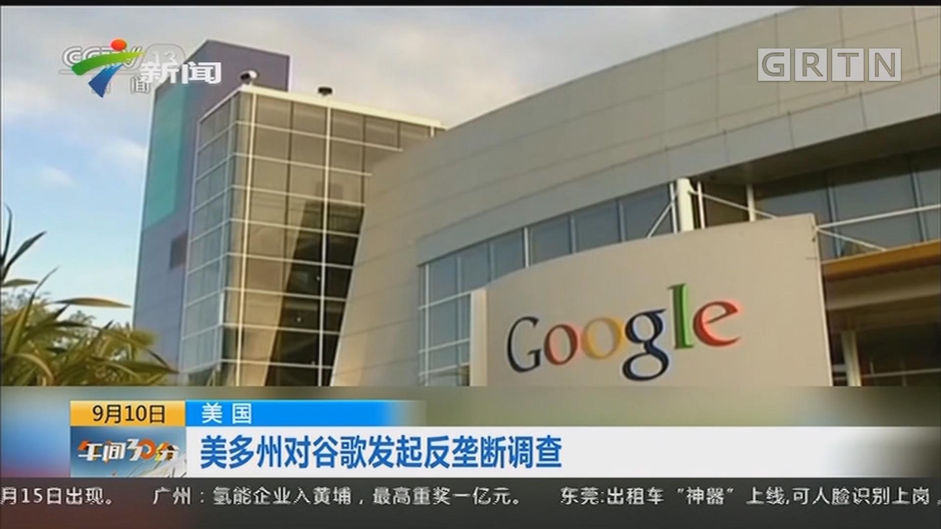 美国:美多州对谷歌发起反垄断调查