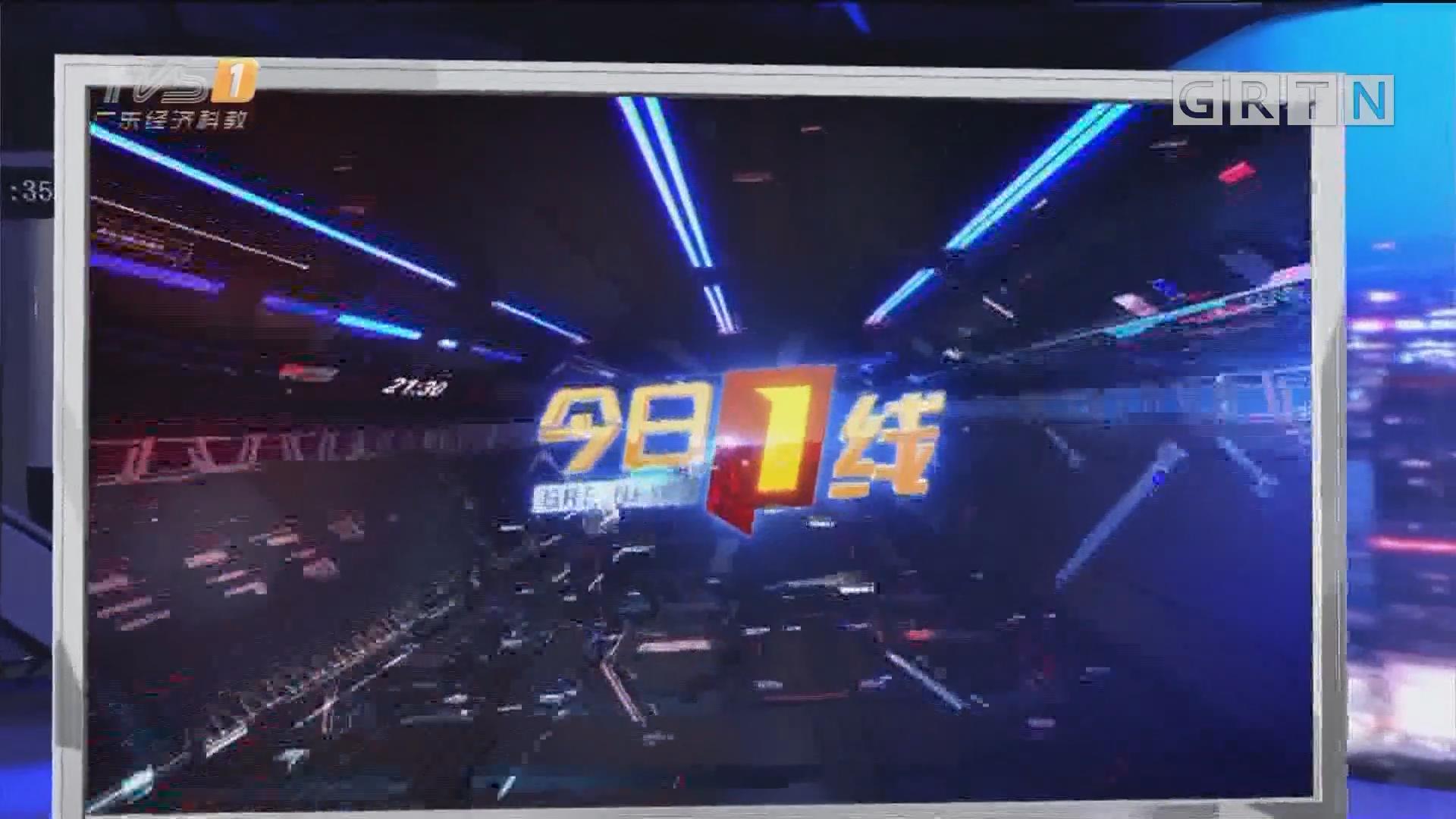 [HD][2019-09-30]今日一线:空中直击出行高峰:广州多条高速 出城方向拥堵缓行