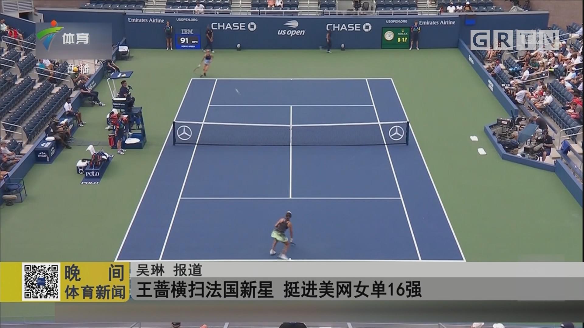 王蔷横扫法国新星 挺进美网女单16强