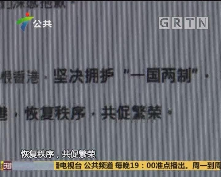 (DV现场)鸿福堂声明处理撑警女员工 引发市民不满