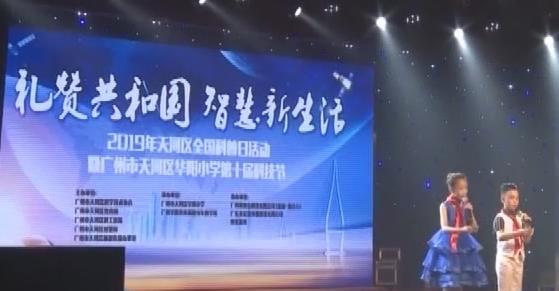 [2019-09-26]南方小记者:华阳小学第十届科技节 最好的10周年献礼
