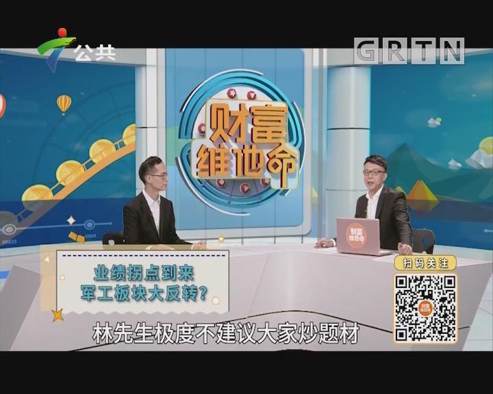 [2019-09-16]财富维他命:业绩拐点到来 军工板块大反转?