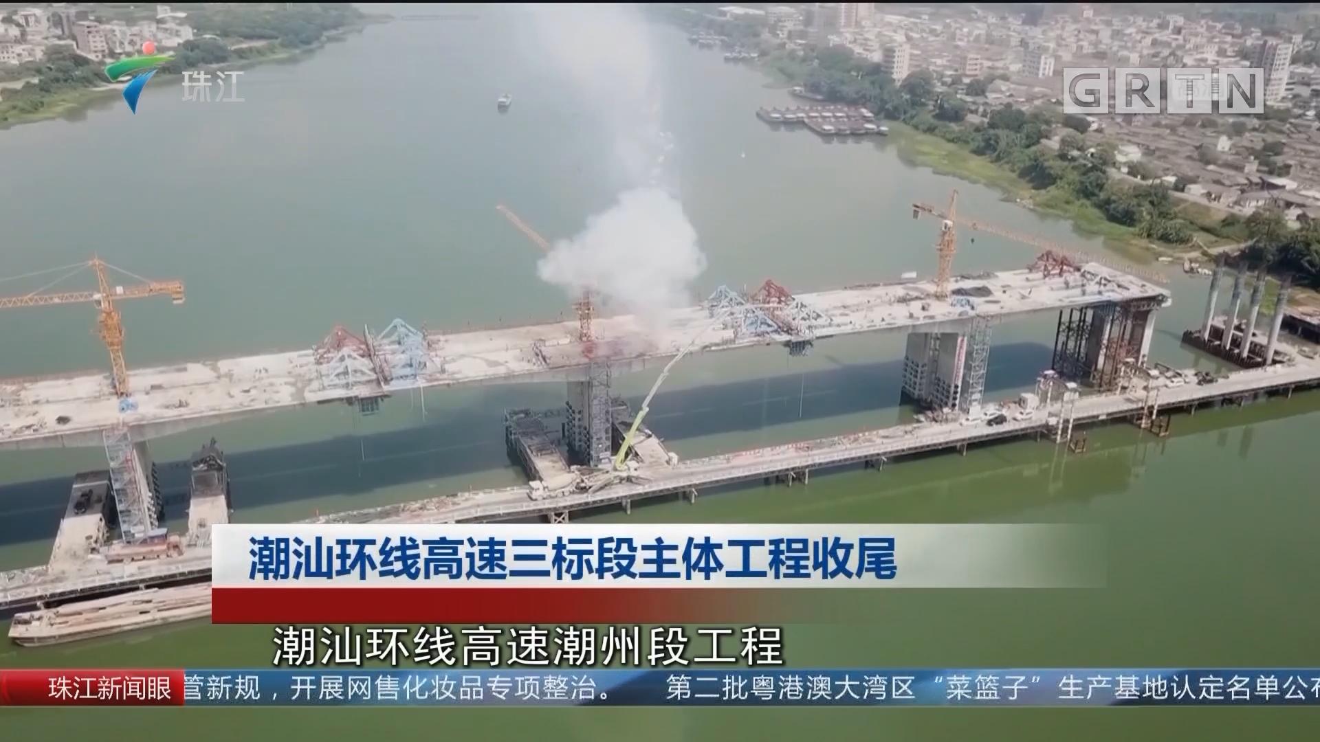 潮汕環線高速三標段主體工程收尾