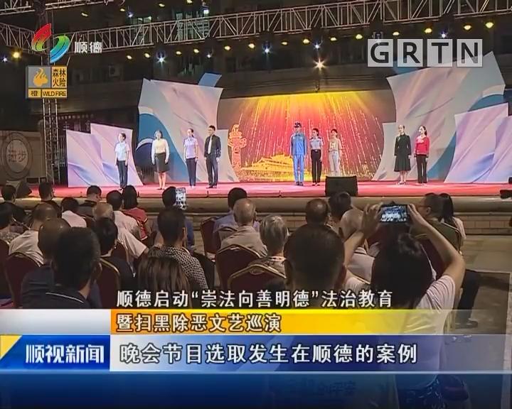 """順德啟動""""崇法向善明德""""法治教育暨掃黑除惡文藝巡演"""