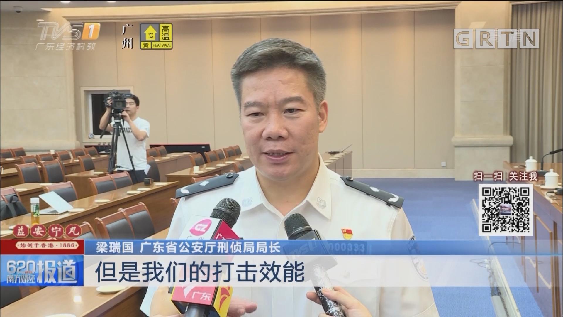 广东前八月破刑事案件14.9万起!刑拘15.2万人