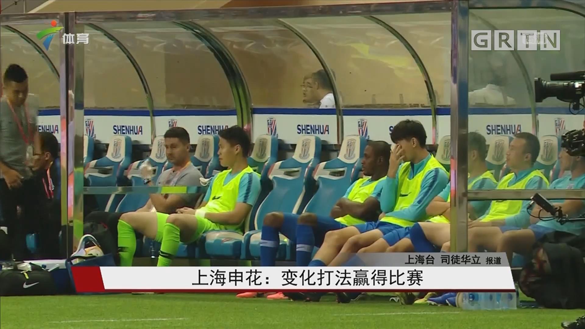 上海申花:变化打法赢得比赛