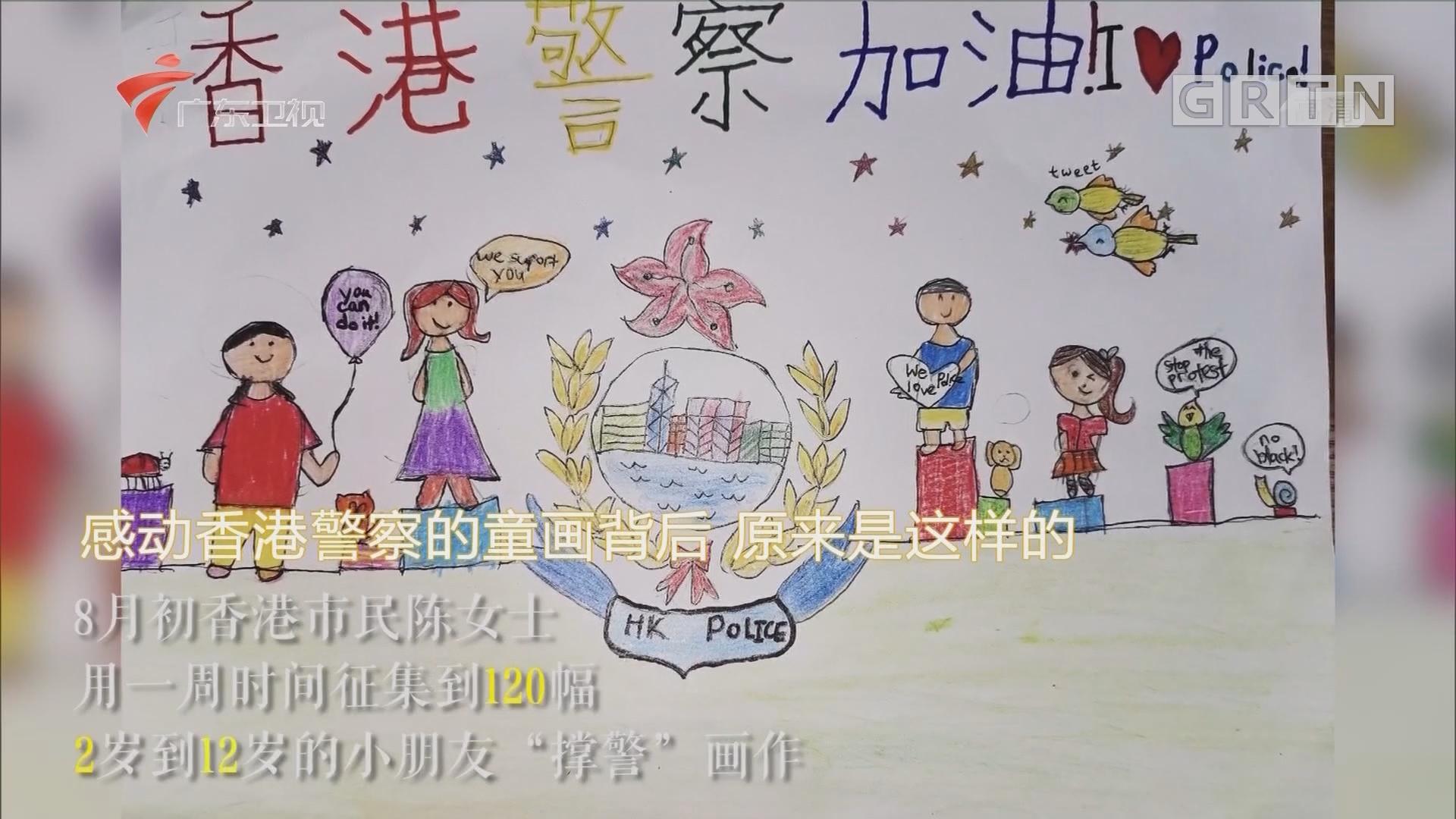 """8月初香港市民陈女士用一周时间征集到120幅2岁到3岁的小朋友""""撑警""""画作"""