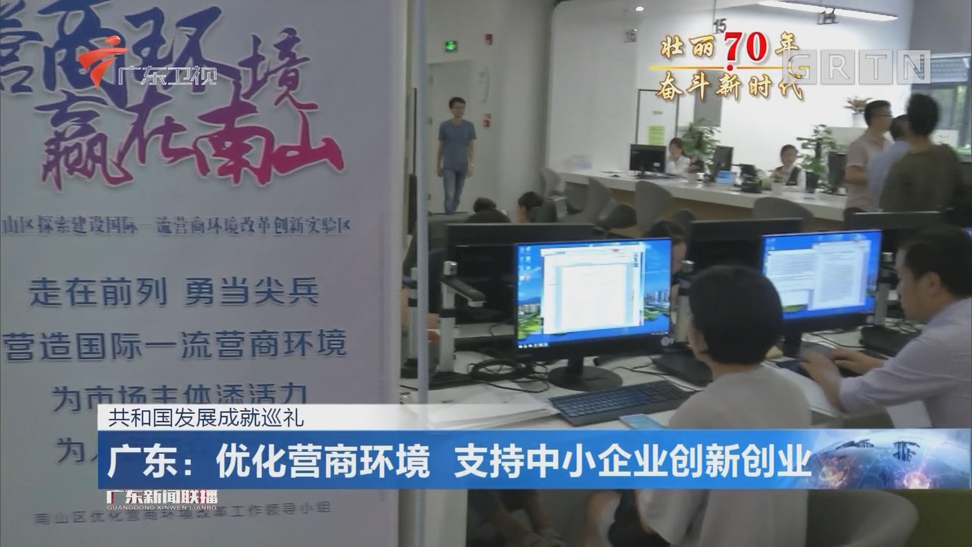 广东:优化营商环境 支持中小企业创新创业