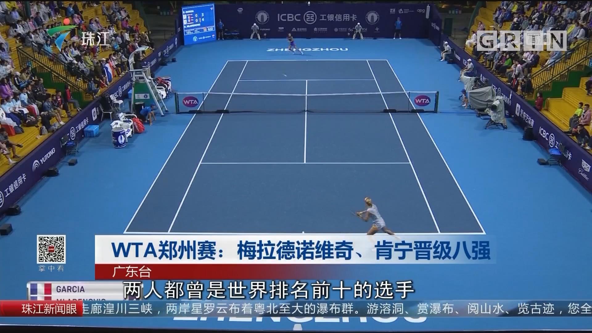 WTA郑州赛:梅拉德诺维奇、肯宁晋级八强