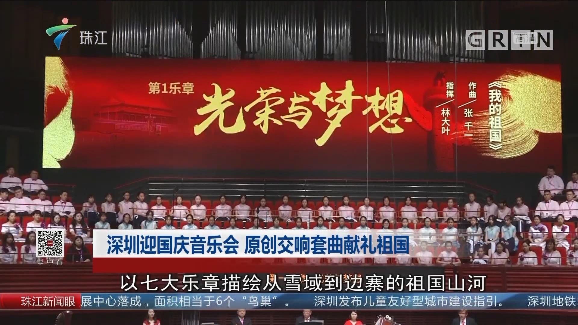 深圳迎國慶音樂會 原創交響套曲獻禮祖國