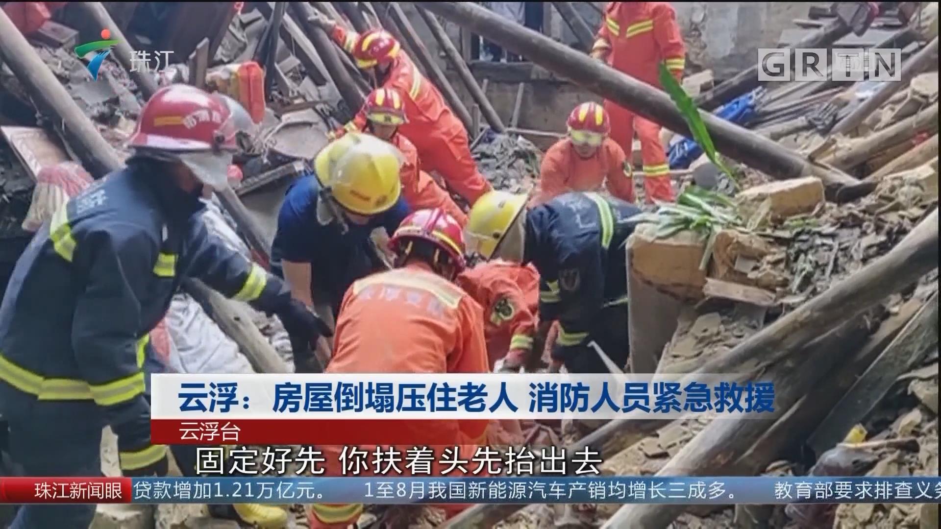 云浮:房屋倒塌压住老人 消防人员紧急救援
