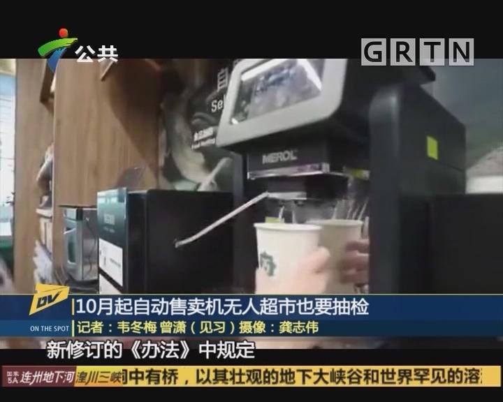 (DV现场)10月起自动售卖机无人超市也要抽检
