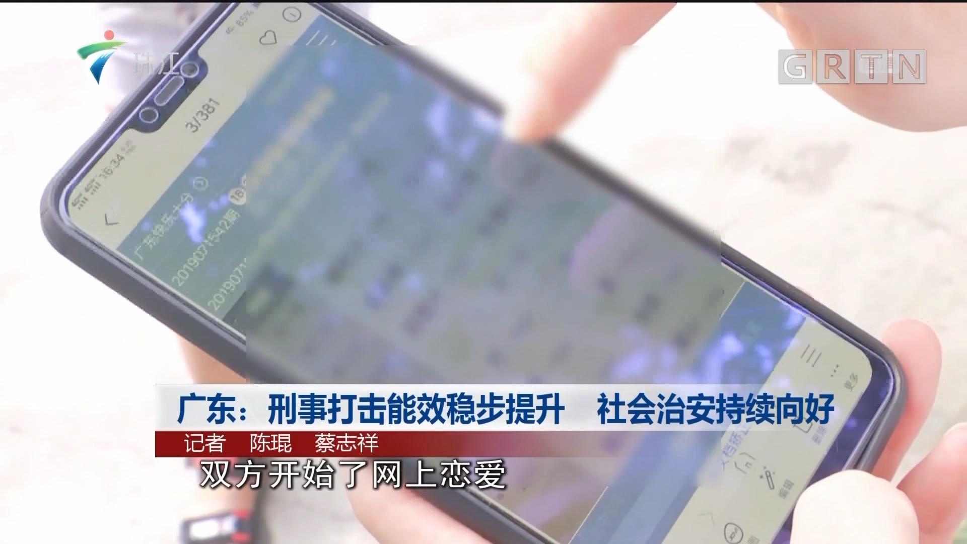 广东:刑事打击能效稳步提升 社会治安持续向好