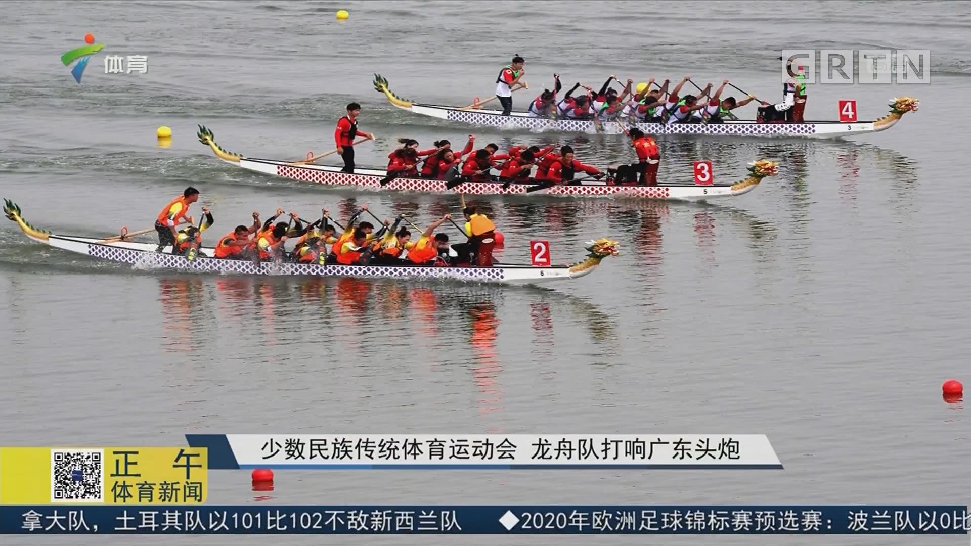 少数民族传统体育运动会 龙舟队打响广东头炮