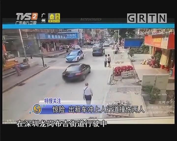 惊险 出租车冲上人行道撞伤两人