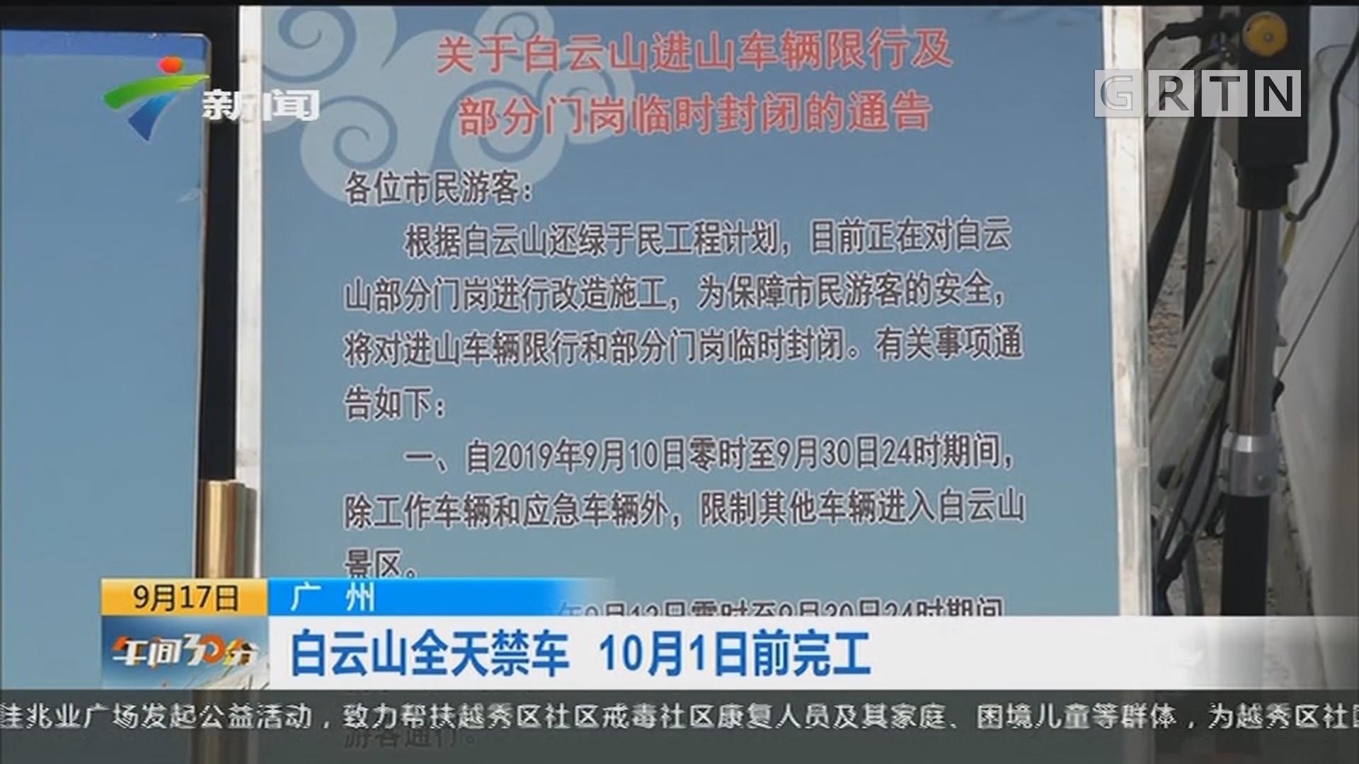 广州:白云山升级改造 部分门岗关闭施工