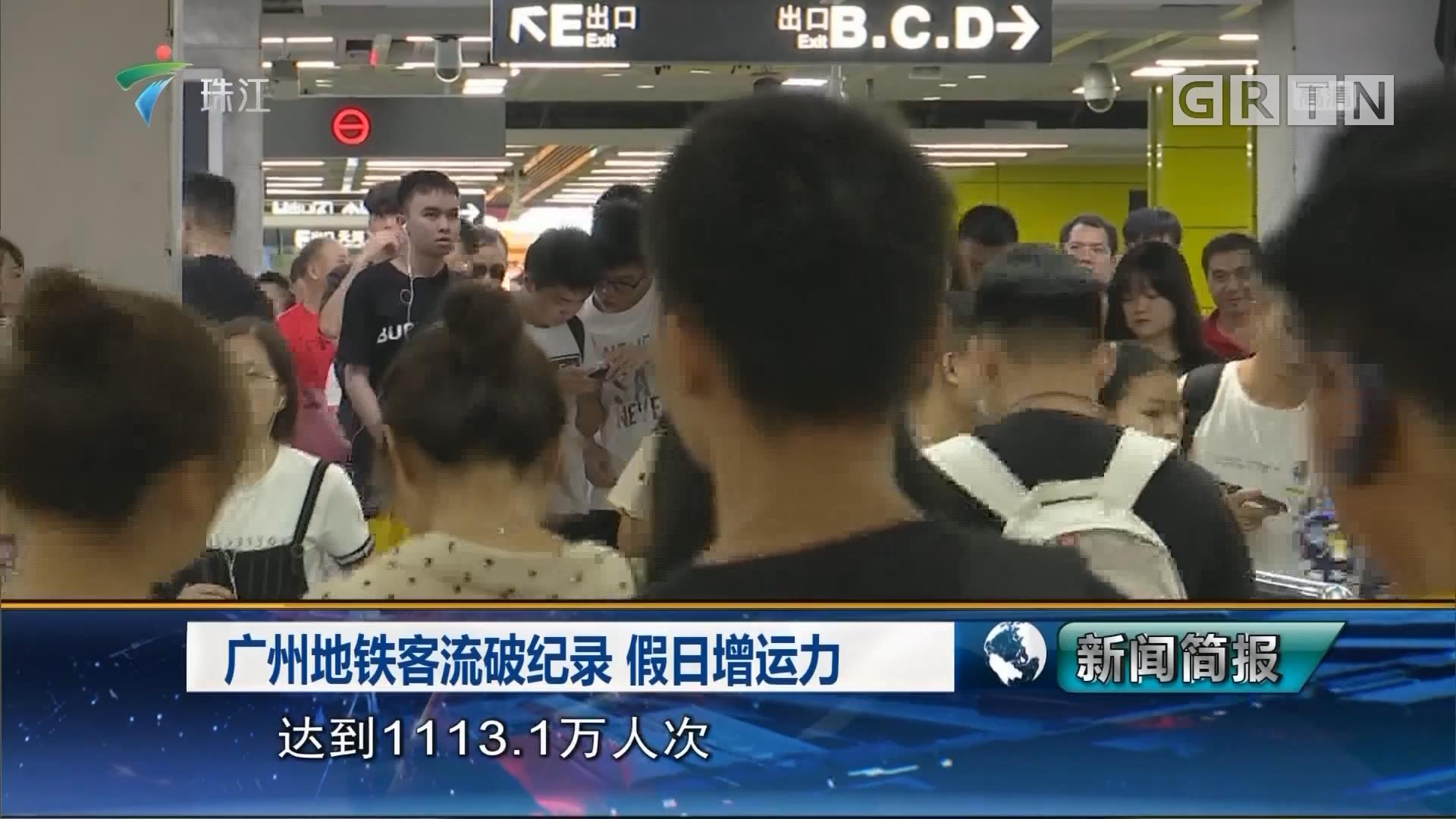 广州地铁客流破纪录 假日增运力