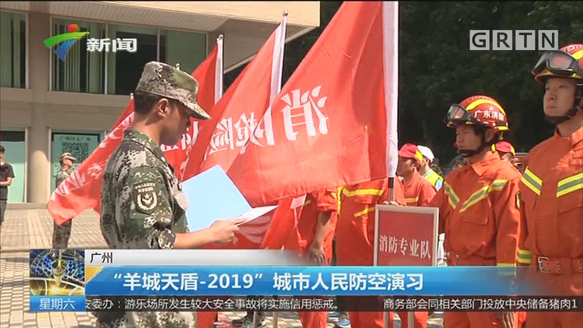 """广州:""""羊城天盾-2019""""城市人民防空演习"""