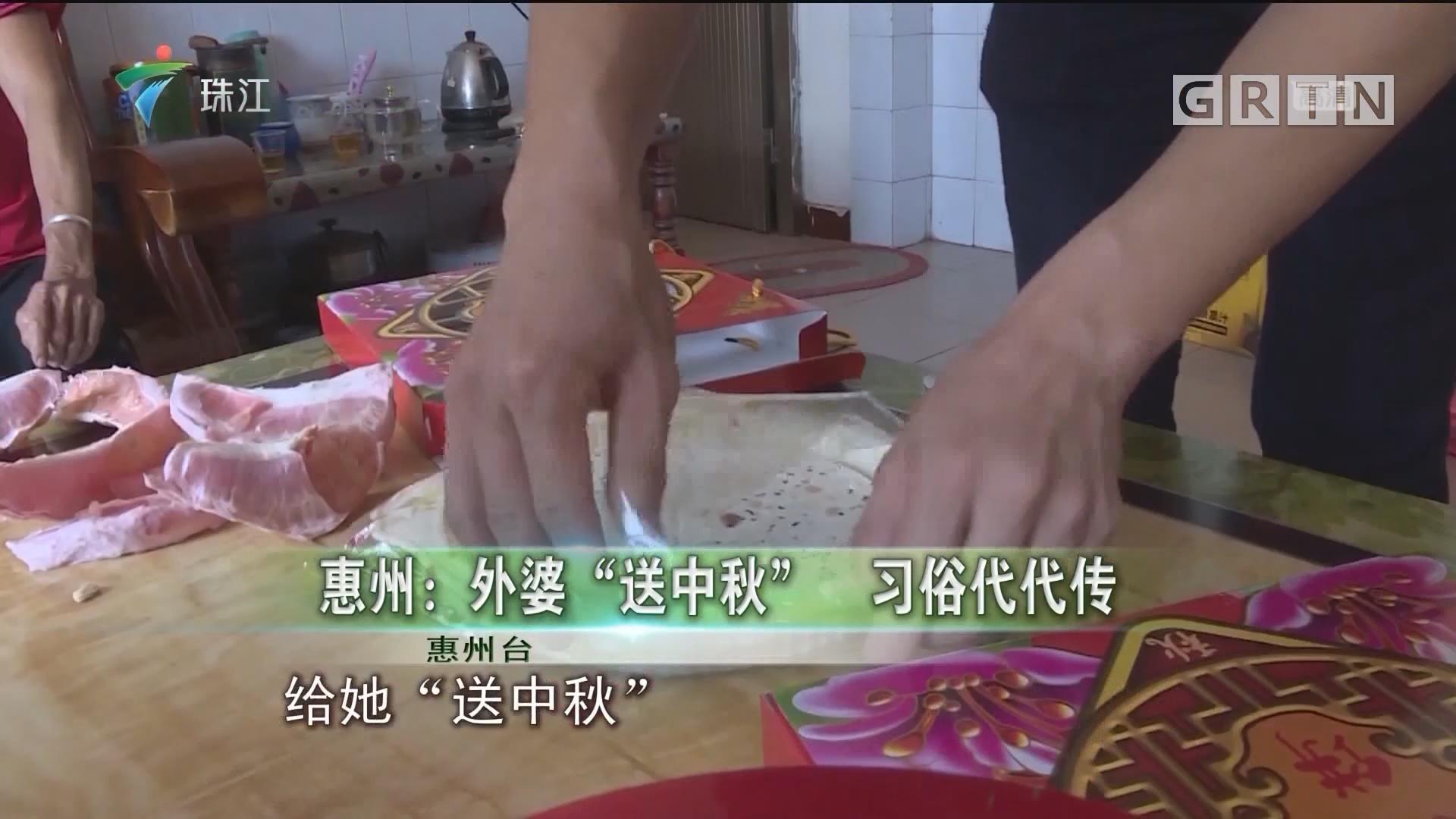 """惠州:外婆""""送中秋"""" 习俗代代传"""