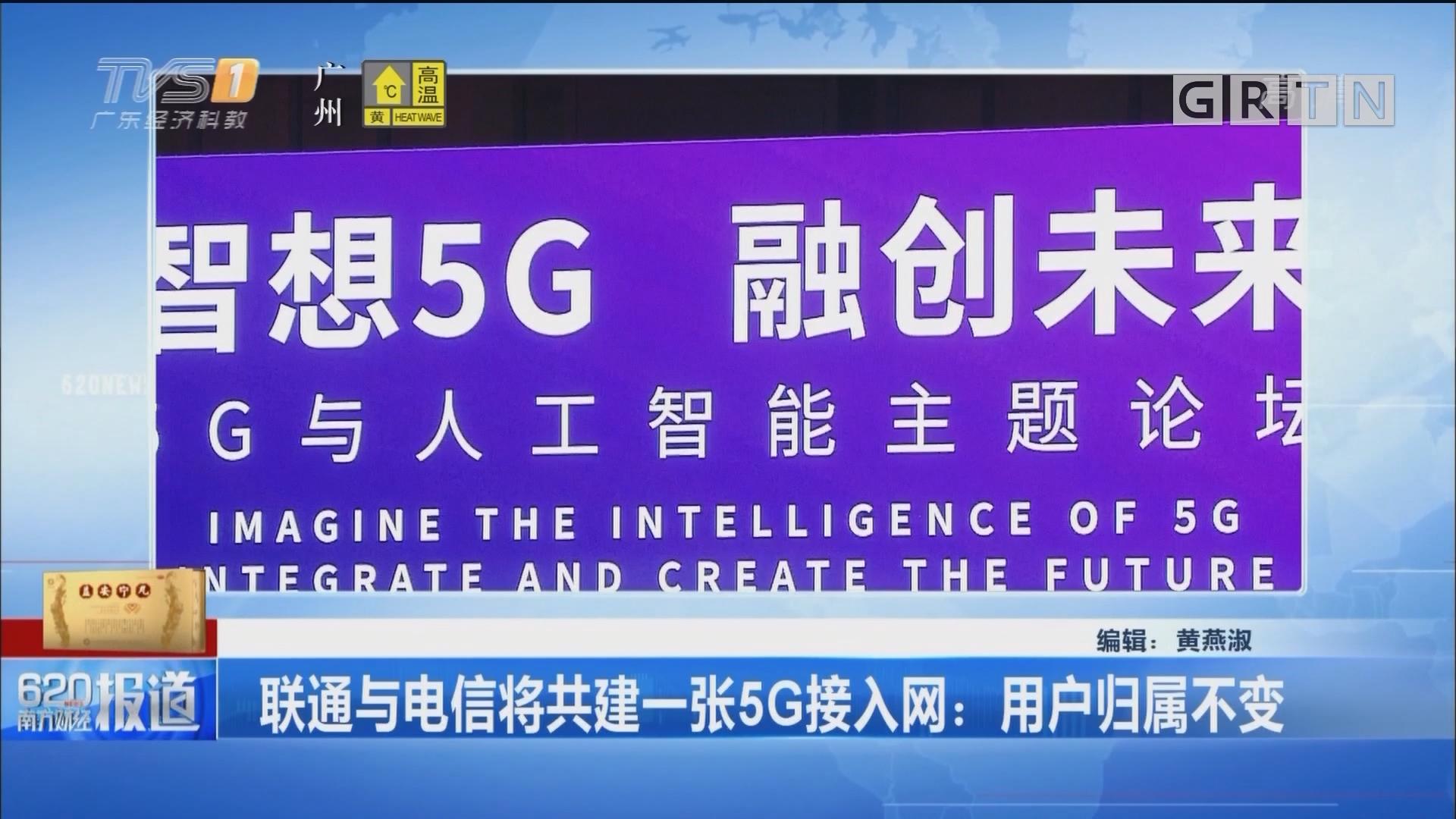 联通与电信将共建一张5G接入网:用户归属不变