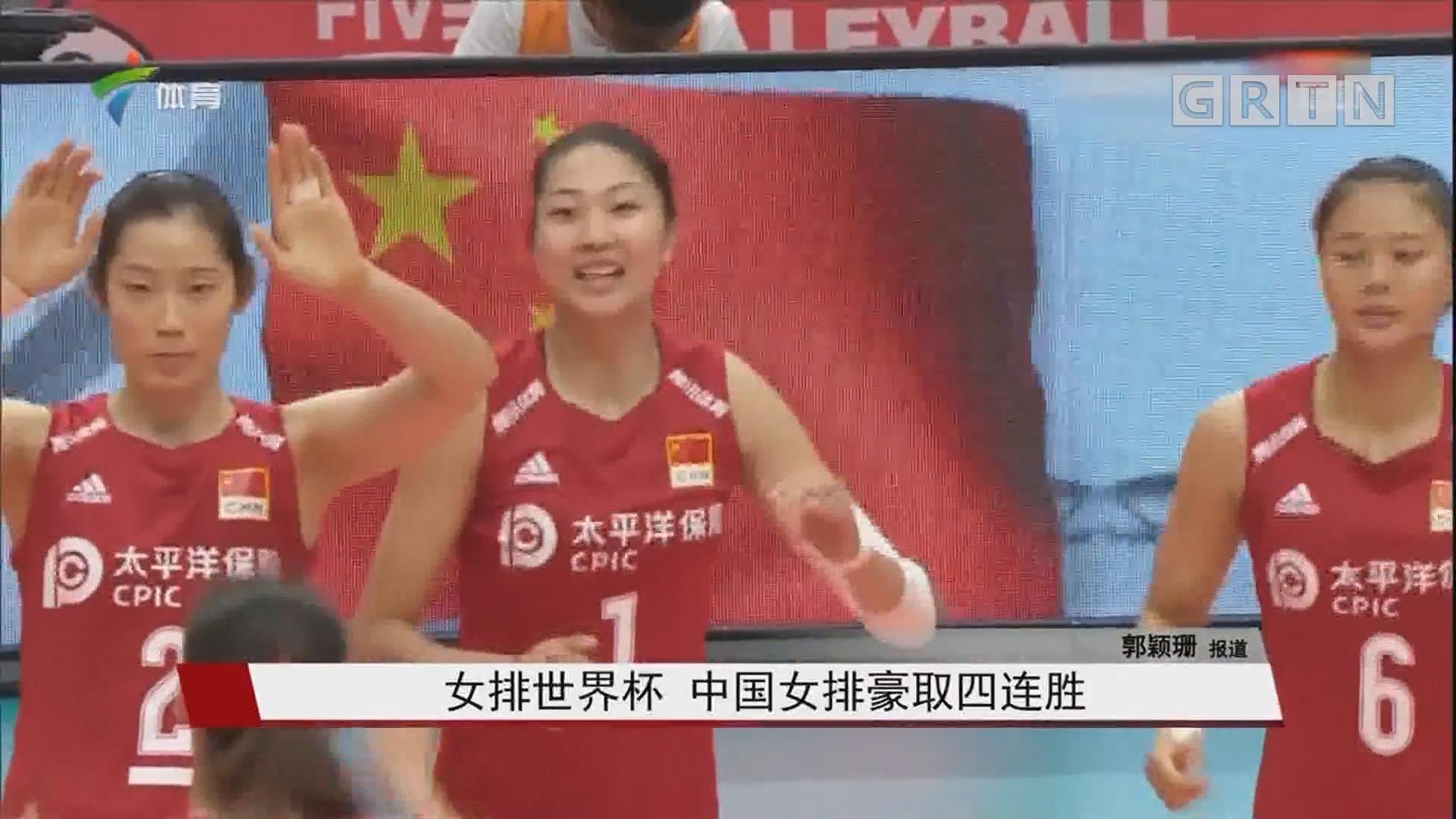 女排世界杯 中国女排豪取四连胜
