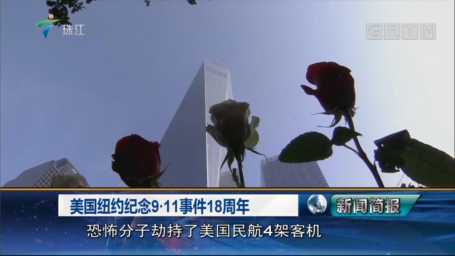 美国纽约纪念9·11事件18周年