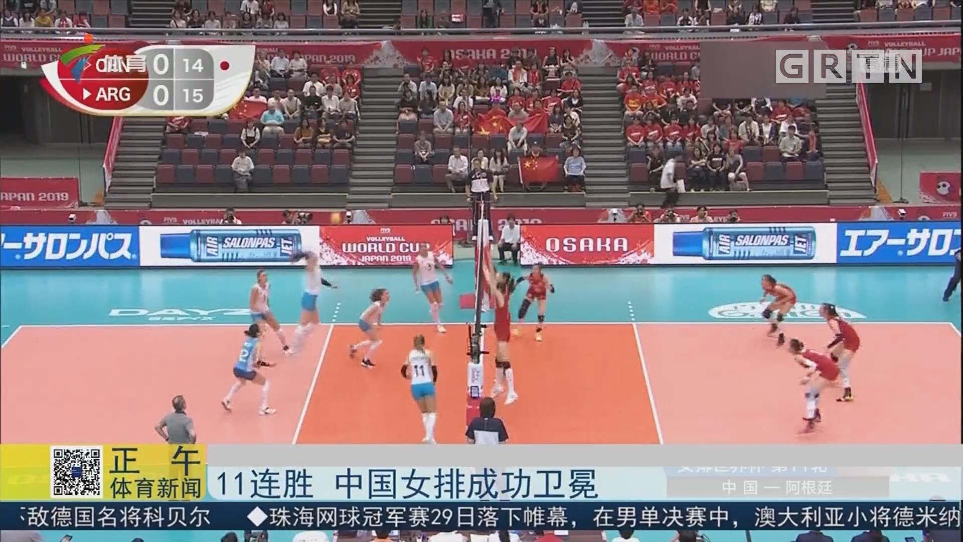 11连胜 中国女排成功卫冕