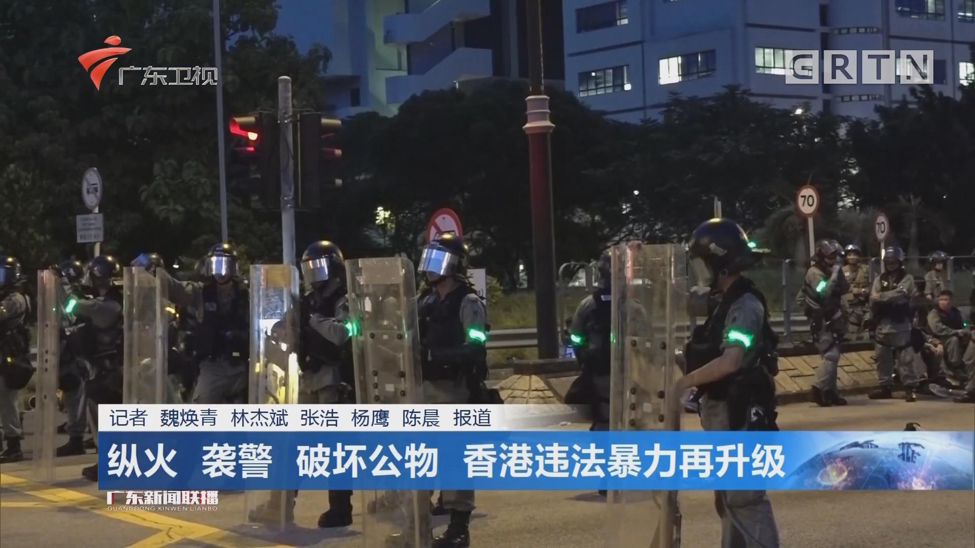 纵火 袭警 破坏公物 香港违法暴力再升级
