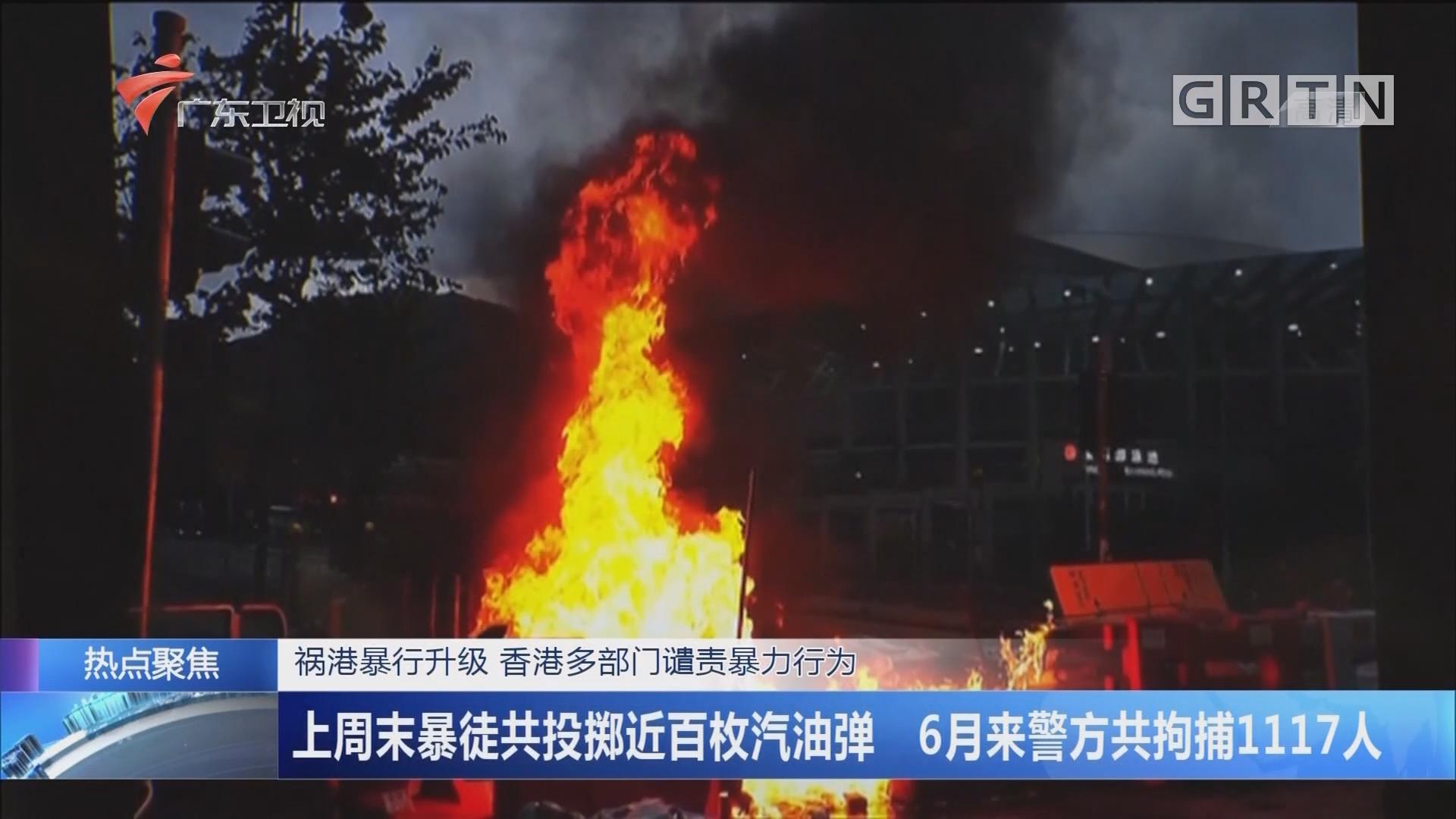 祸港暴行升级 香港多部门谴责暴力行为:上周末暴徒共投掷近百枚汽油弹 6月来警方共拘捕1117人