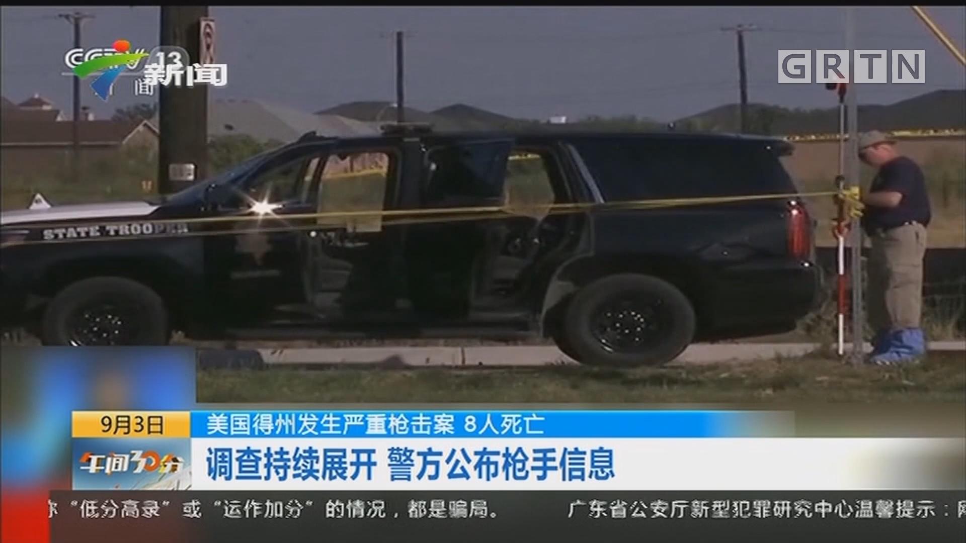 美国得州发生严重枪击案 8人死亡:调查持续展开 警方公布枪手信息