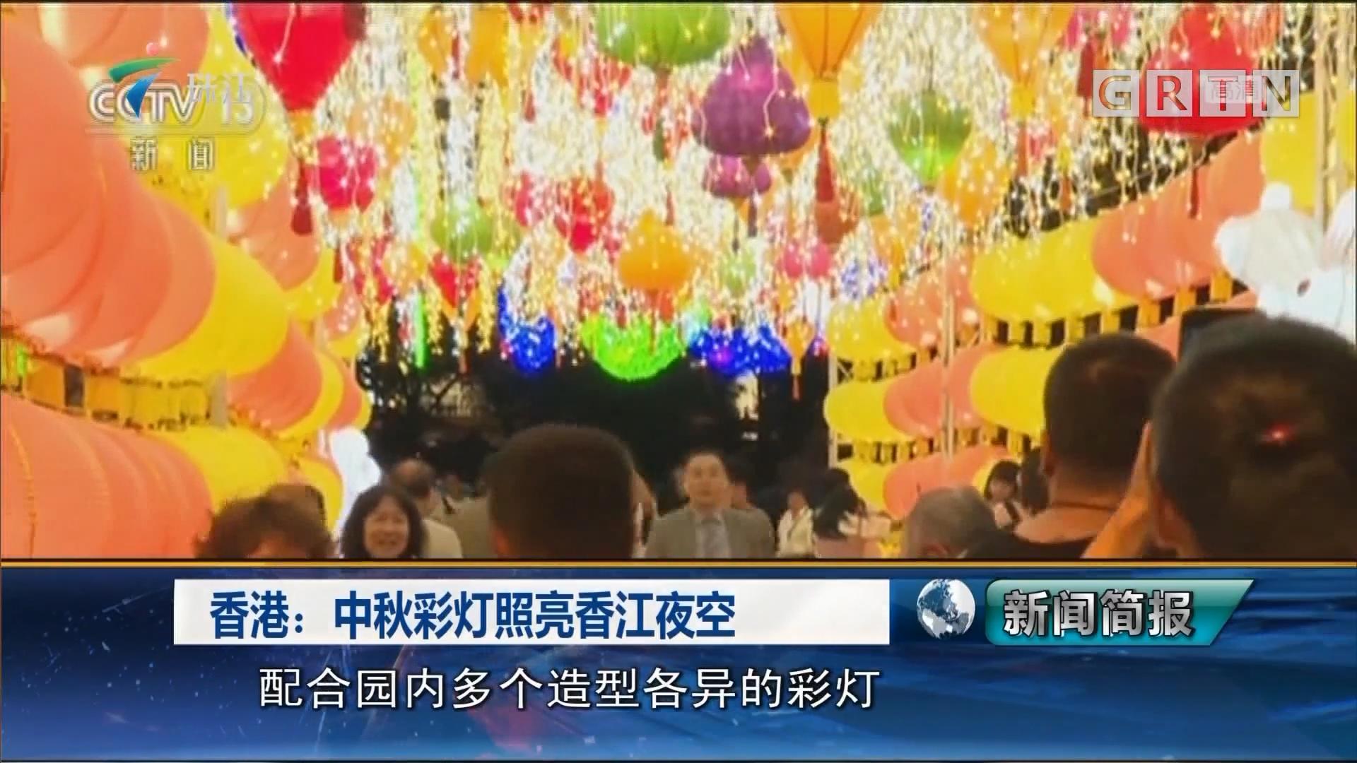 香港:中秋彩灯照亮香江夜空