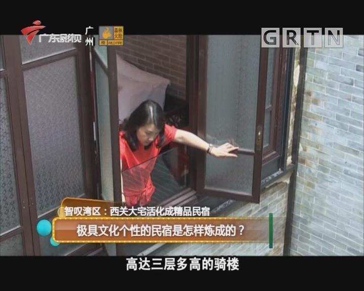 智叹湾区:极具文化个性的民宿是怎样炼成的?